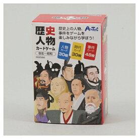 アーテック 歴史人物カードゲーム※取り寄せ商品(注文確定後6-15日頂きます) 返品不可