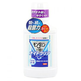 【医薬部外品】モンダミン ナイトクリア 330ml