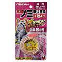 【動物用医薬部外品】薬用ノミ取り首輪+蚊よけ 猫用 効果6ヵ月