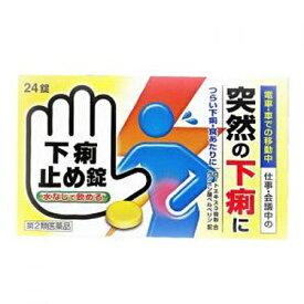【第2類医薬品】皇漢堂 下痢止め錠「クニヒロ」 24錠