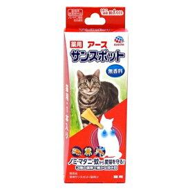 【動物用医薬部外品】薬用アース サンスポット 猫用 1本入り
