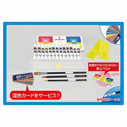 アーテック ターナー ポスターカラー 紙箱シンプルセット※取り寄せ商品(注文確定後6-15日頂きます) 返品不可