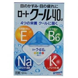 【第3類医薬品】ロートクール40α 12ml
