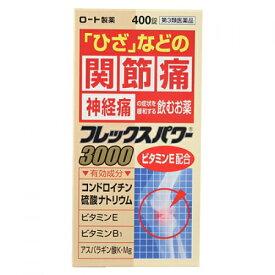 【第3類医薬品】フレックスパワー3000 400錠