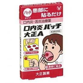 【第3類医薬品】口内炎パッチ 大正 A 10枚