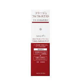 【医薬部外品】コラージュフルフル ネクストシャンプー うるおいなめらかタイプ 200ml