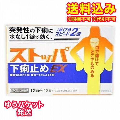 【DM便送料込み】【第2類医薬品】ストッパ下痢止めEX 12錠