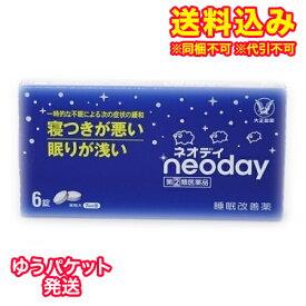 【ゆうパケット送料込み】【第(2)類医薬品】ネオデイ 6錠
