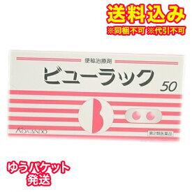 【ゆうパケット送料込み】【第2類医薬品】ビューラック 50錠