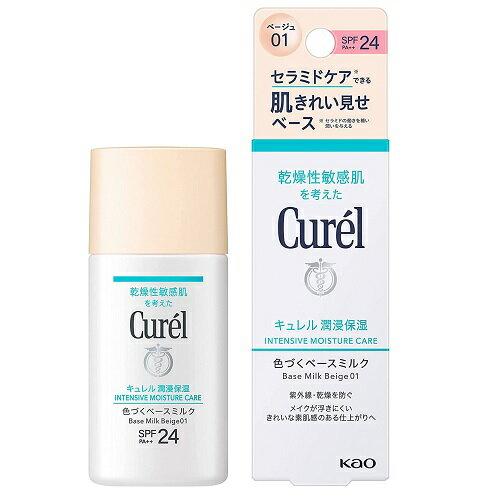 キュレル BBミルク 明るい肌色 薄づきタイプ 明るい肌色 SPF28PA++ 30ml30ml
