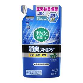 リセッシュ 除菌EX 消臭ストロング 詰替 320ml