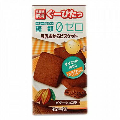 ぐーぴたっ 豆乳おからビスケット ビターショコラ 9枚(3枚×3袋)