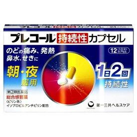 【第(2)類医薬品】プレコール 持続性カプセル 12カプセル
