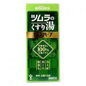 【医薬部外品】ツムラのくすり湯 バスハーブ 650ml