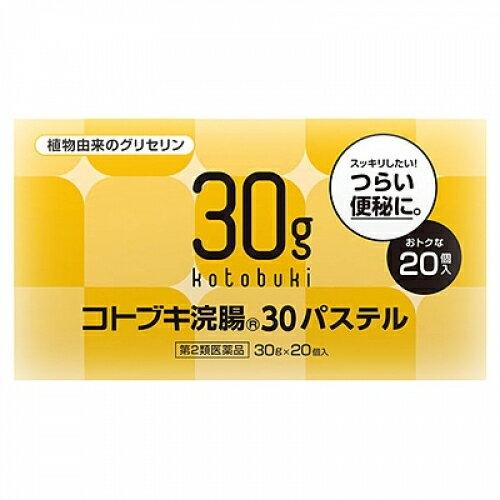 【第2類医薬品】コトブキ浣腸 30 パステル 20個入り