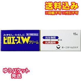 【ゆうパケット送料込み】【第2類医薬品】ピロエースWクリーム 15g