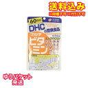 【DM便送料込み】DHC マルチビタミン 60日分 60粒