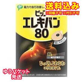【ゆうパケット送料込み】ピップエレキバン80 12粒
