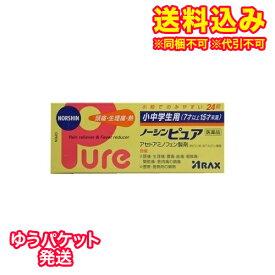 【ゆうパケット送料込み】【第(2)類医薬品】小中学生用 ノーシンピュア 24錠