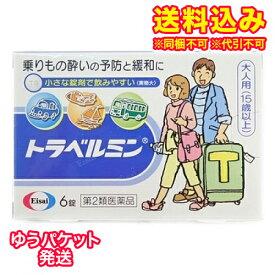 【ゆうパケット送料込み】【第2類医薬品】トラベルミン(大人用) 6錠