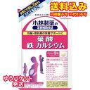 【ゆうパケット送料込み】小林製薬 葉酸鉄カルシウム 90粒(30日分)