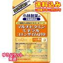 【DM便送料込み】小林製薬 マルチビタミン・ミネラル+コエンザイムQ10(タブレット) 120粒