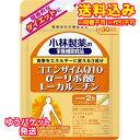 【DM便送料込み】小林製薬 コエンザイムQ10・α-リポ酸・Lカルニチン(ハードカプセル) 60粒