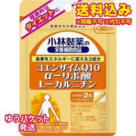 【ゆうパケット送料込み】小林製薬 コエンザイムQ10・α-リポ酸・Lカルニチン(ハードカプセル) 60粒