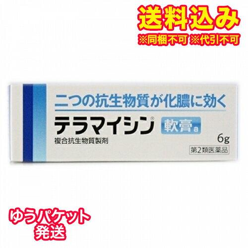 【ゆうパケット送料込み】【第2類医薬品】テラマイシン軟膏a 6g