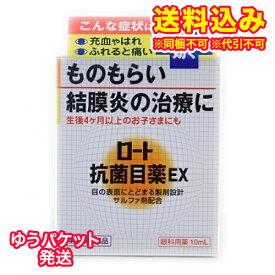 ゆうパケット)【第2類医薬品】ロート 抗菌目薬EX 10ml