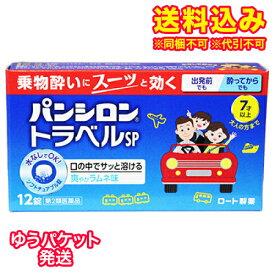 【ゆうパケット送料込み】【第2類医薬品】パンシロントラベルSP 12錠入り