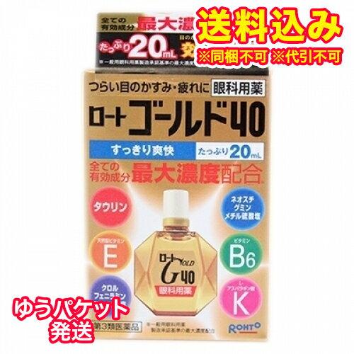 【DM便送料込み】【第3類医薬品】ロート ゴールド40 20ml