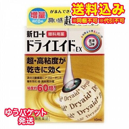 【DM便送料込み】【第3類医薬品】新ロートドライエイドEX 10ml
