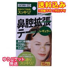 【ゆうパケット送料込み】カワモト 鼻腔拡張テープ レギュラー 15枚入