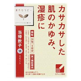 【第2類医薬品】クラシエ 当帰飲子エキス顆粒 24包