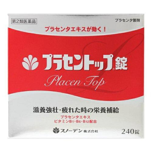 【第2類医薬品】プラセントップ錠 240錠