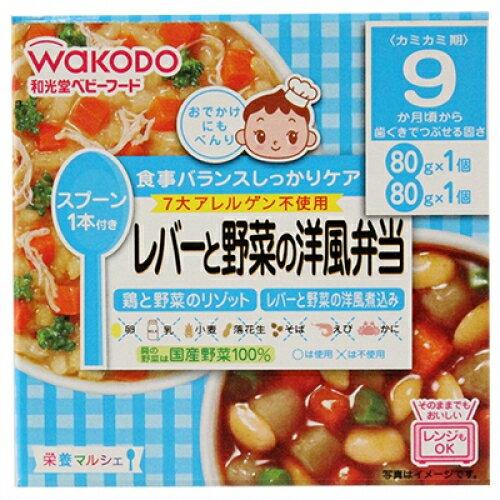 和光堂 栄養マルシェ レバーと野菜の洋風弁当 (80g×2個) 9ヶ月頃から