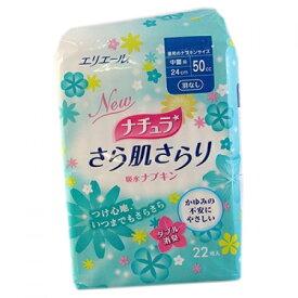 ナチュラ さら肌さらり 吸水ナプキン 中量用 22枚