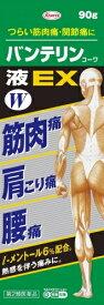 【第2類医薬品】バンテリン液EX 90g【セルフメディケーション税制対象】