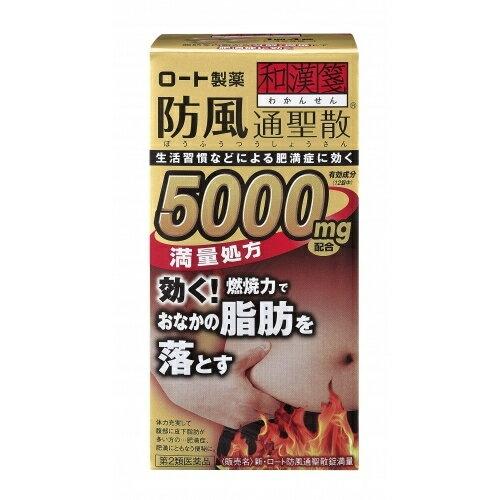 【第2類医薬品】ロート 防風通聖散錠 満量 264錠