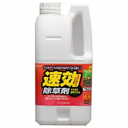 アイリスオーヤマ 速効除草剤 2L SJS-2L※取り寄せ商品(注文確定後6-20日頂きます) 返品不可