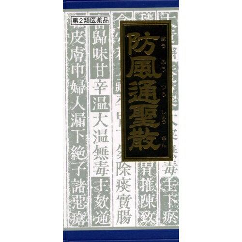 【第2類医薬品】クラシエ 防風通聖散料エキス顆粒 45包