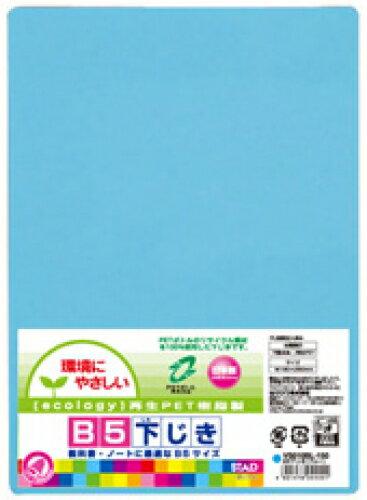エコ下敷き B5 ブルー