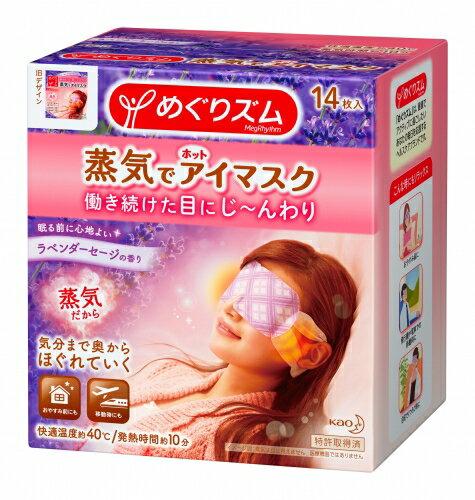 めぐりズム 蒸気でホットアイマスク ラベンダーセージの香り 14枚入り