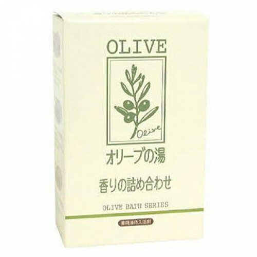 オリーブ 薬用オリーブの湯香りの詰合せ