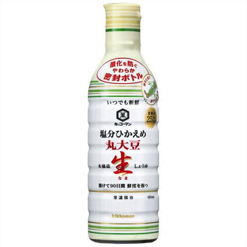 キッコーマン 塩分ひかえめ 丸大豆生しょうゆ 450ml