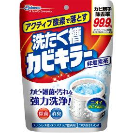 カビキラー アクティブ酸素で落とす 非塩素系洗たく槽カビキラー 250g※取り寄せ商品(注文確定後6-20日頂きます) 返品不可