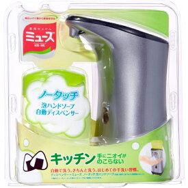 ミューズ ノータッチ泡ハンドソープ キッチン 自動ディスペンサー 250ml×4個※取り寄せ商品(注文確定後6-20日頂きます) 返品不可