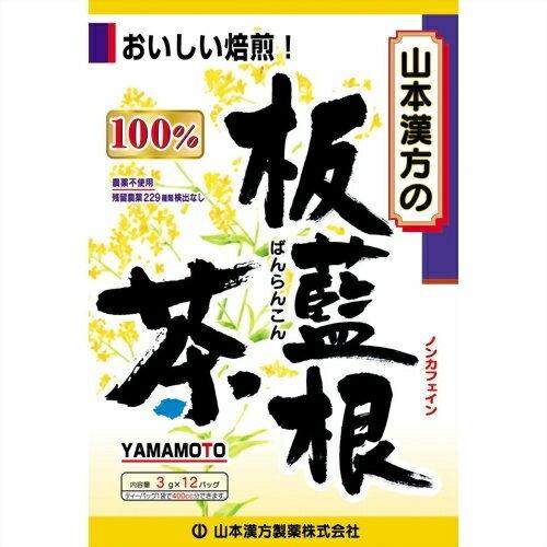 山本漢方 板藍根茶(ばんらんこん茶) 100% (3g×12包)※取り寄せ商品(注文確定後6-20日頂きます) 返品不可