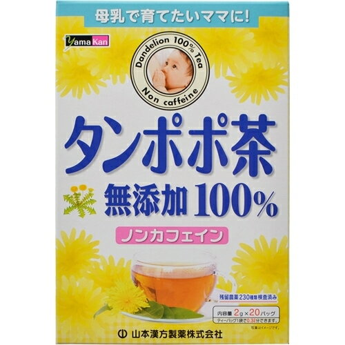 山本漢方 たんぽぽ茶 無添加100% (2g×20包)